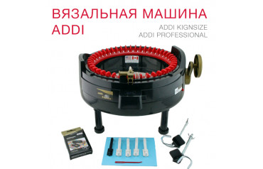 ADDI KNITTING MACHINE KINGSIZE & PROFESSIONAL
