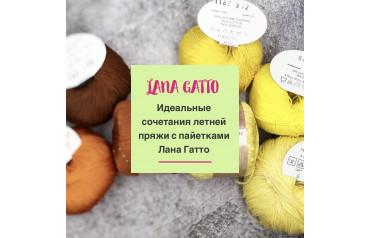 Таблица идеальных сочетаний летней пряжи с пайетками Lana Gatto