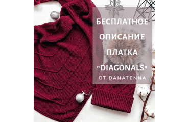 ПЛАТОК Diagonals от Danatella