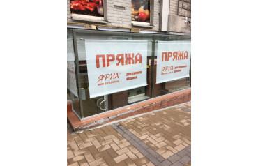 Buy yarn Kiev