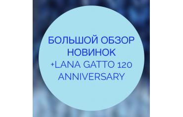 БОЛЬШОЙ ОБЗОР НОВИНОК +LANA GATTO 120 ANNIVERSARY