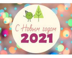 Режим работы НГ 2021