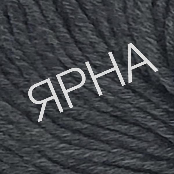 Пряжа в мотках Фулл Ярна/ВВВ # 303 [серый креативВВВ]