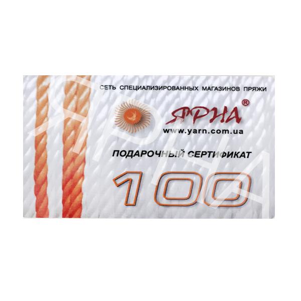 Gift certificates Подарочный сертификат 100 Ярна #00000338 [100]