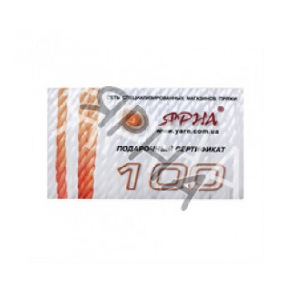 Подарочные сертификаты Подарочный сертификат 100 Ярна #0000104 [100]