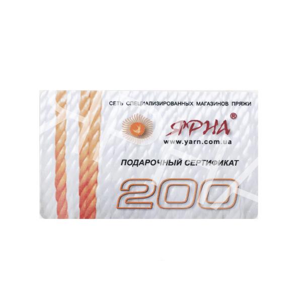Подарочный сертификат 200 #000000604 [200]