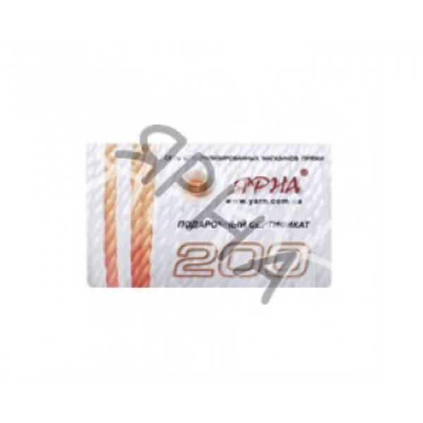 Подарочные сертификаты Подарочный сертификат 200 Ярна #0000131 [200]