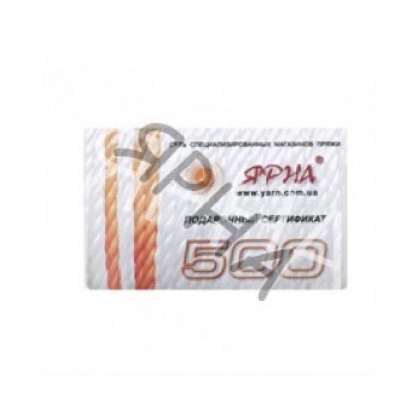 Gift certificates Подарочный сертификат 500 Ярна #000000826 [500]